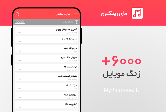 اپلیکیشن زنگ موبایل + برنامه زنگ موبایل